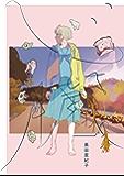 心臓 (トーチコミックス)