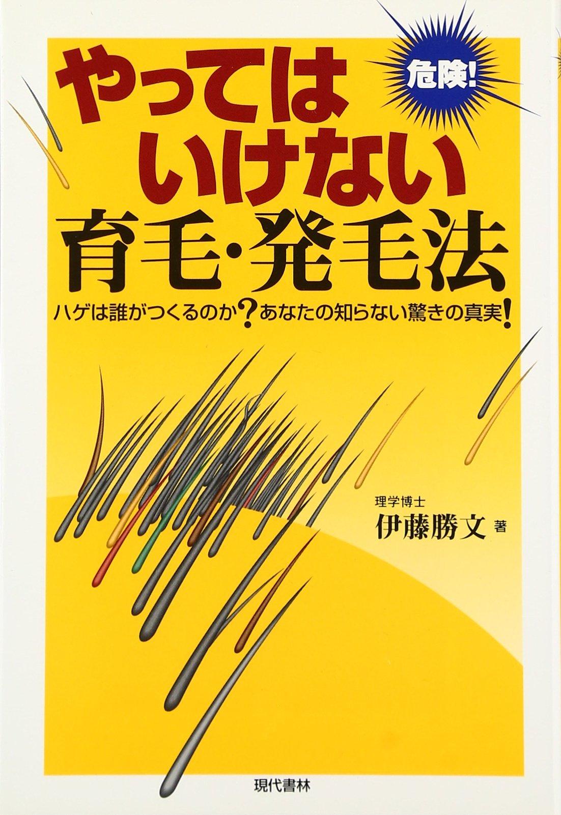 Kiken yatte wa ikenai ikumō hatsumōhō : Hage wa dare ga tsukurunoka anata no shiranai odoroki no shinjitsu ebook