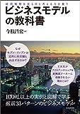 ビジネスモデルの教科書: 経営戦略を見る目と考える力を養う