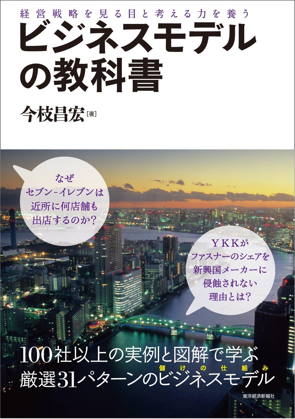 ビジネスモデルの教科書 経営戦略を見る目と考える力を養う 今枝昌宏