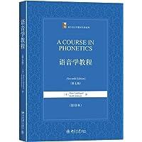 西方语言学教材名著系列:语音学教程(第七版)(影印本)