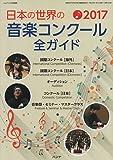 日本の世界の音楽コンクール2017 2017年 02 月号 [雑誌]: ショパン 別冊