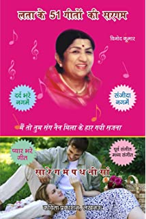 Buy 201 Hit Filmi Geeton Ki Swar Lipiya Book Online at Low