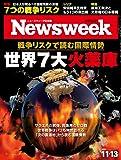 Newsweek (ニューズウィーク日本版)2018年11/13号[世界7大火薬庫]