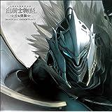 白騎士物語-古の鼓動- オリジナル・サウンドトラック