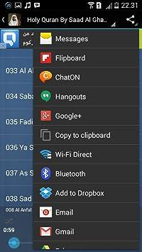 Amazon com: SAAD AL GHAMIDI QURAN MP3: Appstore for Android