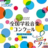 第84回(平成29年度) NHK 全国学校音楽コンクール課題曲