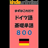 ドイツ語基礎単語800