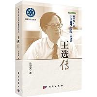 科学与认识·中国科学院院士传记:王选传