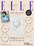 ELLE JAPON (エル・ジャポン) 2019年12月号 × 「ARTIDA OUD」天然石オリジナルビーズブレスレット 特別セット