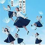 【Amazon.co.jp限定】48th Single 「願いごとの持ち腐れ Type B」 通常盤(オリジナル生写真付)