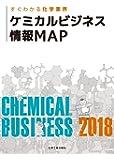 ケミカルビジネス情報MAP 2018