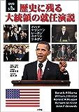 歴史に残る大統領の就任演説 (DVD&BOOK)