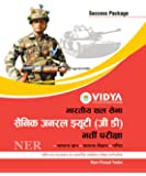 NER Indian Army - Soldier General Duty Entrance Guide