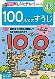 100までのすうじ (ポプラ社の知育ドリル ぜんぶできちゃうシリーズ)