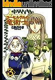 コーセルテルの竜術士: 3 (ZERO-SUMコミックス)