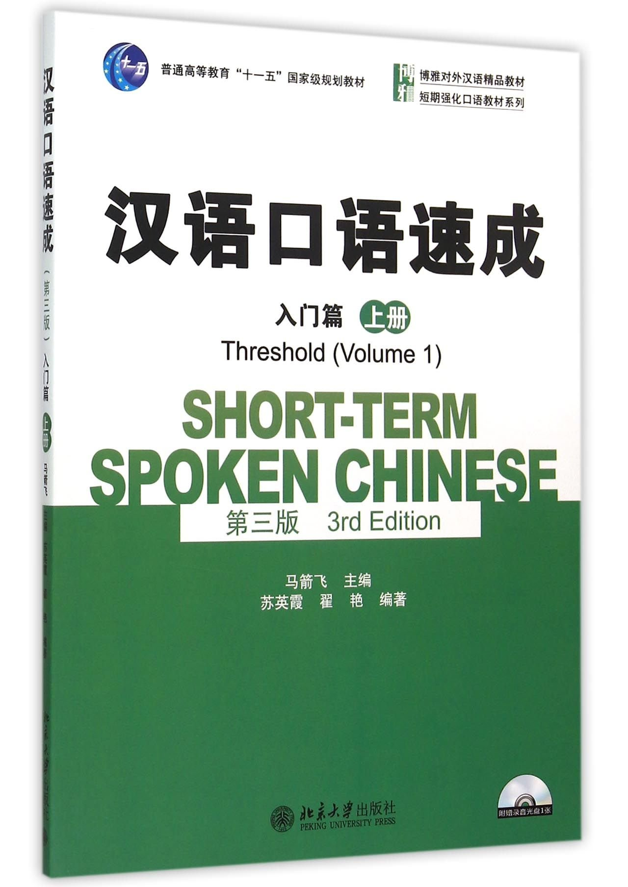 Short-term Spoken Chinese - Threshold vol.1
