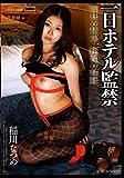 一日ホテル監禁 [DVD]