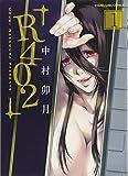 R402 1 (ヤングキングコミックス)