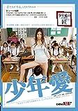 少年愛 [DVD]