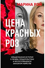 The Price of Red Roses:A memoir of Love, Betrayals, and Counselling to Commit Murder (Russian Edition) Paperback