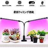 植物育成ライト、2018最新モデルのタイミング機能植物led、植物ライト、USB ダブルチュープ、360°角度及び高さ調整可能、クリップ式、タッチスイッチの強度変換・自由に調整可、ガーデン温室、オフィス用及び屋内育成植物に不可欠(改良版) (18W Timer)