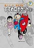 藤子・F・不二雄大全集 すすめロボケット (2)