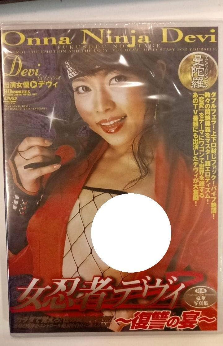 Onna Ninja Devi (Japanese Girls - Amorz): Amazon.co.uk