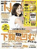 日経ヘルス 2018年 8 月号