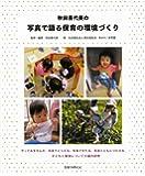 秋田喜代美の写真で語る保育の環境づくり: やってみませんか、写真でとらえる、写真でかたる、写真とともにつたえる、子どもと環境についての園内研修