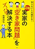 [図解]実家の「空き家問題」をズバリ解決する本