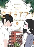 恋するアプリ LoveAlarm(3) (ぶんか社コミックス)