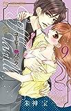 コーヒー&バニラ 9 (9) (Cheeseフラワーコミックス)