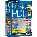 いきなりPDF Ver.5 COMPLETE (最新)|Win対応