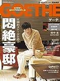 GOETHE(ゲーテ) 2018年 12 月号 [雑誌]