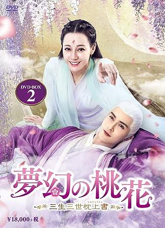 [DVD]夢幻の桃花~三生三世枕上書~ DVD-BOX2