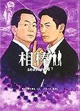 相棒 season14 下 (朝日文庫)