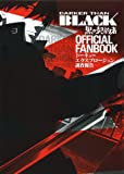 「DARKER THAN BLACK-黒の契約者-」 オフィシャルファンブック トーキョーエクスプロージョン調査報告 (Guide book)