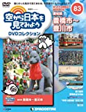空から日本を見てみようDVD 83号 [分冊百科] (DVD付) (空から日本を見てみようDVDコレクション)