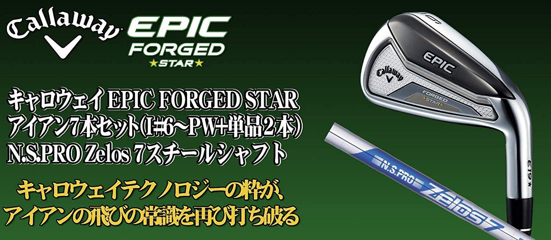 Callaway(キャロウェイ) EPIC FORGED STAR (エピック フォージド スター) アイアン 7本セット (I#6~I#9,PW+【単品アイアン2本】) N.S.PRO Zelos 7 スチールシャフト メンズ 右利き用 (#6~PW+【GW+SW】) IX7 FLEX-S