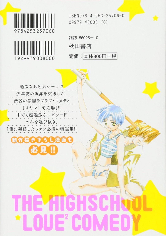 オヤマ 菊之助過激編 ヤングチャンピオン烈コミックス 瀬口たかひろ 本 通販 Amazon