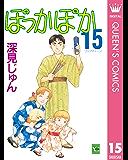 ぽっかぽか 15 (クイーンズコミックスDIGITAL)