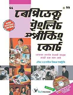 Buy Rapidex Hindi-Assamese Learning Course Book Online at