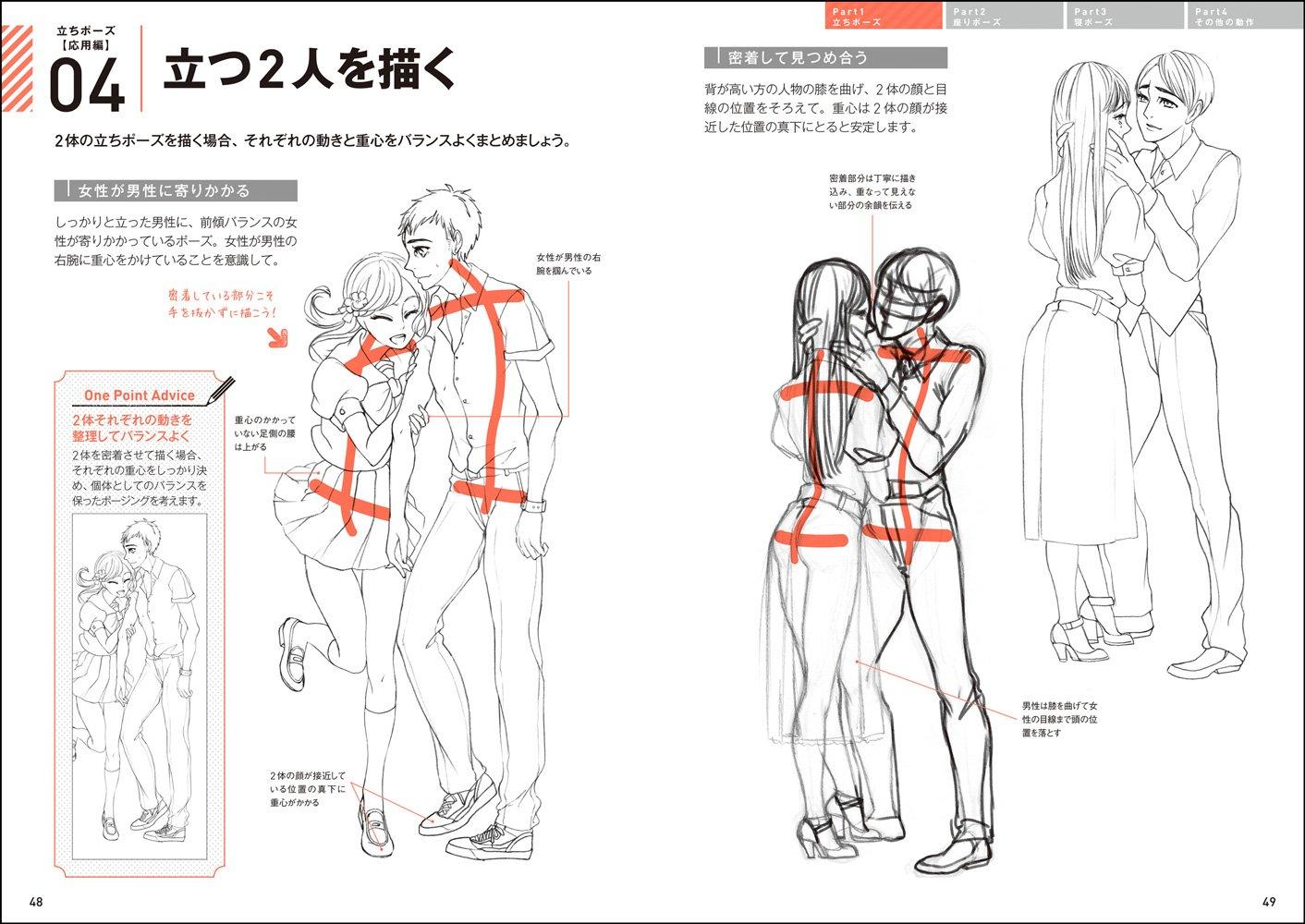 動きのあるポーズの描き方 女性キャラクター編 (玄光社MOOK)