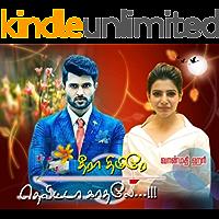 தீரா திமிரே தெவிட்டா காதலே: Theeraa Themirey Thevittaa Kathaley (Tamil Edition)