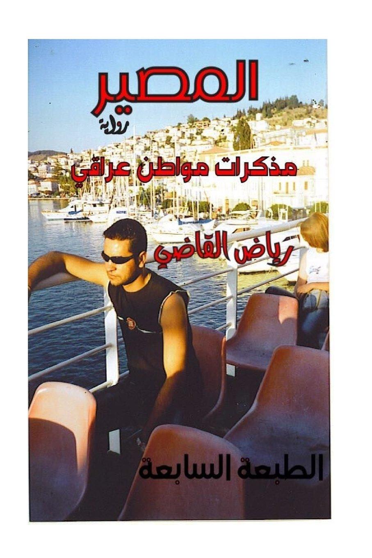 The story of a security man: By: Riyad Al kadi (Arabic Edition) pdf epub