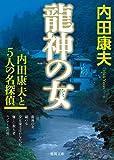 龍神の女: 内田康夫と5人の名探偵 (徳間文庫)