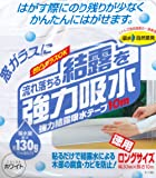 ニトムズ 強力 結露 吸水テープ お買い得10m ホワイト N E1130