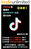 TikTokで集客!流行りのSNSを最強のビジネスツールに変える本、日本初