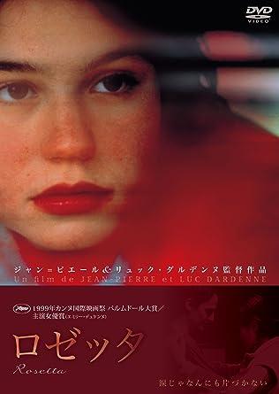 Amazon | ロゼッタ [DVD] | 映画